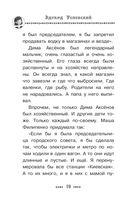 25 профессий Маши Филипенко — фото, картинка — 10