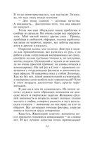 Небо на двоих (м) — фото, картинка — 12