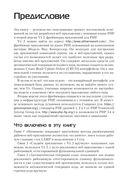 Разработка веб-приложений в Yii 2 — фото, картинка — 8