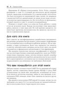 Разработка веб-приложений в Yii 2 — фото, картинка — 10