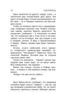 Смотритель. Книга 2. Железная бездна — фото, картинка — 11