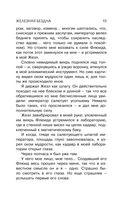 Смотритель. Книга 2. Железная бездна — фото, картинка — 14