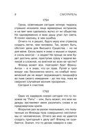 Смотритель. Книга 2. Железная бездна — фото, картинка — 7