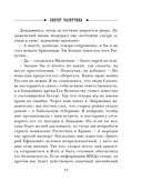 Секрет Распутина (м) — фото, картинка — 13