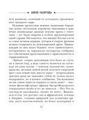 Секрет Распутина (м) — фото, картинка — 15