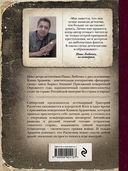 Секрет Распутина (м) — фото, картинка — 16