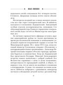 Секрет Распутина (м) — фото, картинка — 6