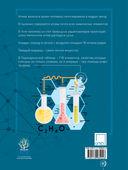 Химические элементы в инфографике — фото, картинка — 10