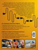 Все об электрике. Современная иллюстрированная энциклопедия — фото, картинка — 16