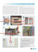 Все об электрике. Современная иллюстрированная энциклопедия — фото, картинка — 9