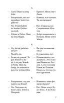 Разговорный польский в диалогах (+ CD) — фото, картинка — 2