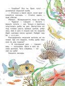 Морские сказки — фото, картинка — 3