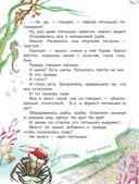 Морские сказки — фото, картинка — 6