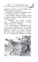 Сказочная книга — фото, картинка — 11