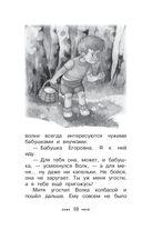 Сказочная книга — фото, картинка — 10
