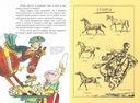 Занимательный Мюнхаузен. Пособие для начинающих баронов в трех частях — фото, картинка — 1