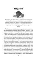 Энциклопедия урожайного огорода на разумной почве — фото, картинка — 1