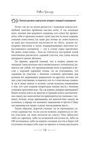 Энциклопедия урожайного огорода на разумной почве — фото, картинка — 10
