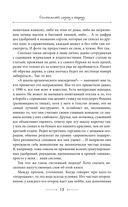 Энциклопедия урожайного огорода на разумной почве — фото, картинка — 11