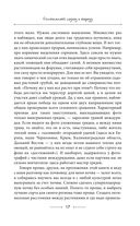 Энциклопедия урожайного огорода на разумной почве — фото, картинка — 15