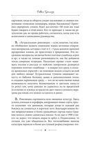 Энциклопедия урожайного огорода на разумной почве — фото, картинка — 2