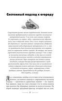 Энциклопедия урожайного огорода на разумной почве — фото, картинка — 7