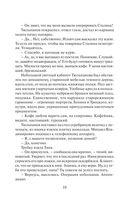 Небо над бездной. Источник счастья. Книга 3 (м) — фото, картинка — 9