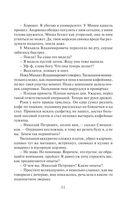 Небо над бездной. Источник счастья. Книга 3 (м) — фото, картинка — 10