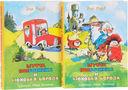 Муфта, Полботинка и Моховая Борода (комплект из 2 книг) — фото, картинка — 1