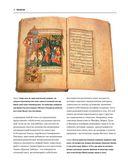 Темная история Библии — фото, картинка — 11