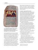 Темная история Библии — фото, картинка — 15