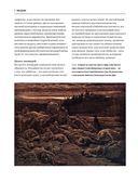 Темная история Библии — фото, картинка — 9