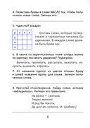 Готовимся к олимпиаде по русскому языку. 3 класс. Тетрадь для победителя. В 2-х частях. Часть 2 — фото, картинка — 2
