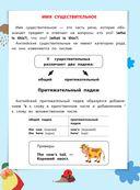 Английский язык в схемах и таблицах — фото, картинка — 3