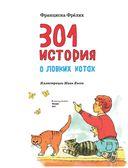 301 история о ловких котах — фото, картинка — 1