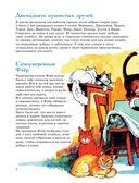 301 история о ловких котах — фото, картинка — 2