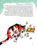 301 история о ловких котах — фото, картинка — 13