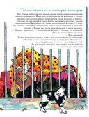 301 история о ловких котах — фото, картинка — 14