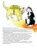 301 история о ловких котах — фото, картинка — 15