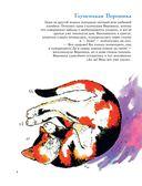 301 история о ловких котах — фото, картинка — 4