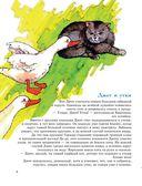 301 история о ловких котах — фото, картинка — 6