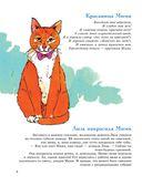 301 история о ловких котах — фото, картинка — 8