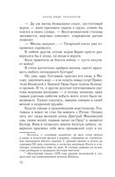 Любовь литовской княжны — фото, картинка — 11