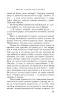 Любовь литовской княжны — фото, картинка — 12