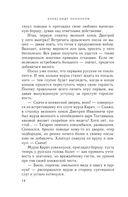 Любовь литовской княжны — фото, картинка — 13
