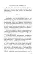 Любовь литовской княжны — фото, картинка — 14