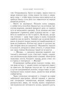 Любовь литовской княжны — фото, картинка — 5