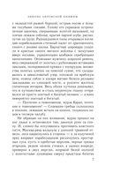 Любовь литовской княжны — фото, картинка — 6