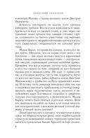 Любовь литовской княжны — фото, картинка — 7