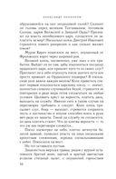 Любовь литовской княжны — фото, картинка — 9